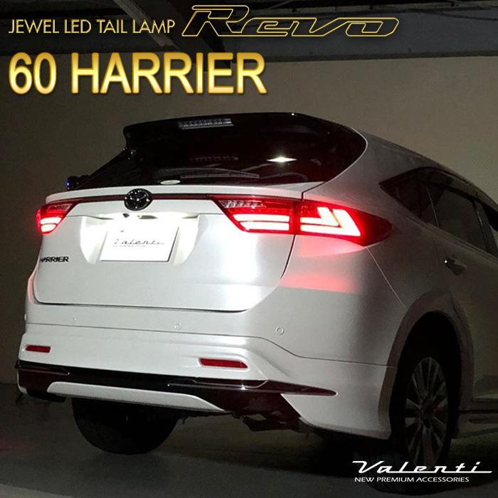 トヨタ 60系 ハリアー ヴァレンティ ジュエル LEDテールランプ TT60HAR REVO流れるウィンカー REVO VALENTI 新作続 気質アップ シーケンシャルウインカー