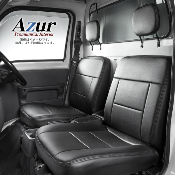 [Azur/アズール] フロントシートカバー ハイゼットトラックジャンボ S500P S510P (全年式) ヘッドレスト一体型 AZ08R02-002