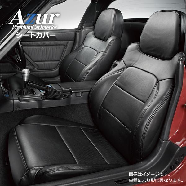[Azur/アズール] フロントシートカバー コペン L880K (全年式) ヘッドレスト一体型 AZ08R05-001