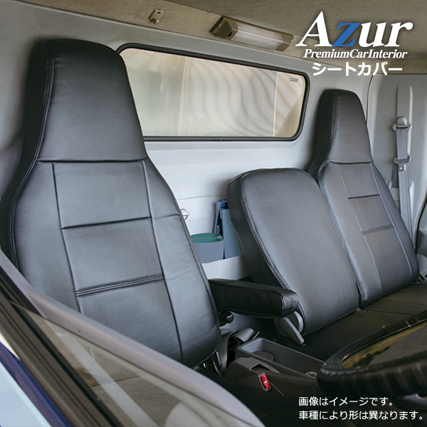 [Azur/アズール] フロントシートカバー クオン (H22/06~H.29/3) ヘッドレスト一体型 AZ13R03-001