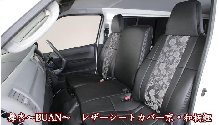 舞杏 200系ハイエース DX専用 レザーシートカバー 京・和柄鯉