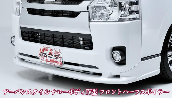 舞杏 アーバンスタイル 200系ハイエース 標準ボディIV型 フロントハーフスポイラー【純正塗装済み】