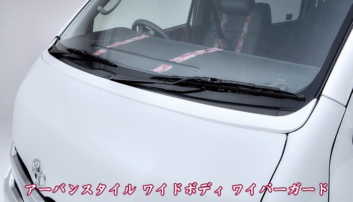 舞杏 アーバンスタイル 200系ハイエース ワイドボディ ワイパーガード【純正塗装済み】