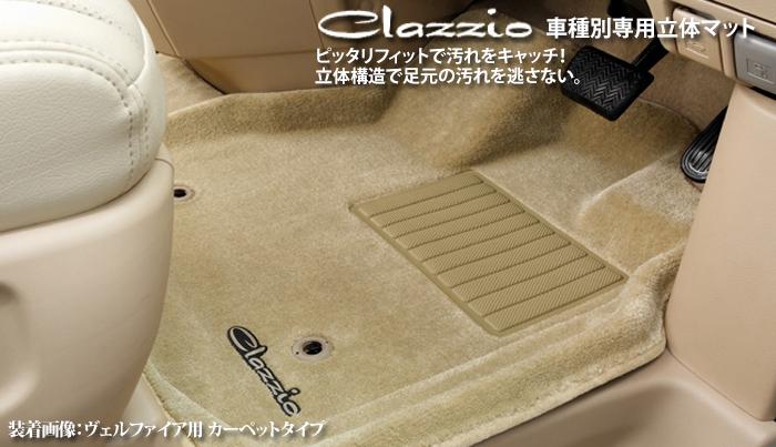 Clazzio 150系 後期 ランドクルーザー プラド 7人乗り 専用 3D フロアマット 1台分セット カーペットタイプ H25/9~現行