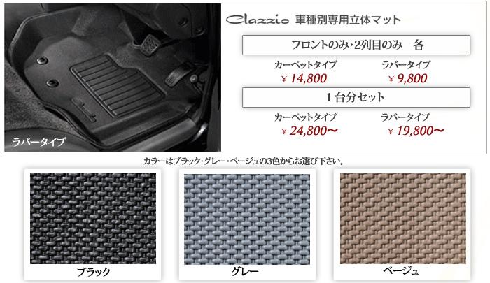 スバル GT系 XV専用 Clazzio 3D フロアマット H29/6~現行 1台分セット ラバータイプ EF-8129-R
