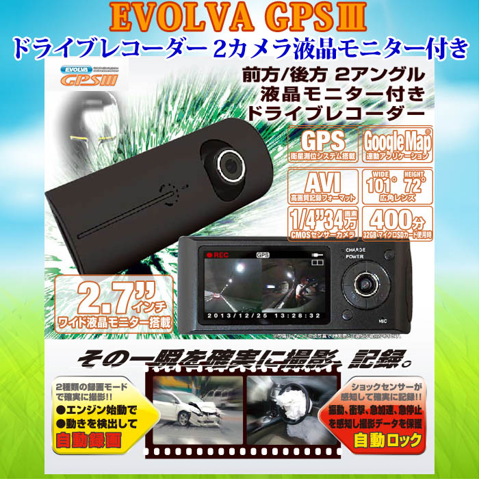 EVOLVA GPS3 ドライブレコーダー 2カメラ液晶モニター付き《DELTA DIRECT》
