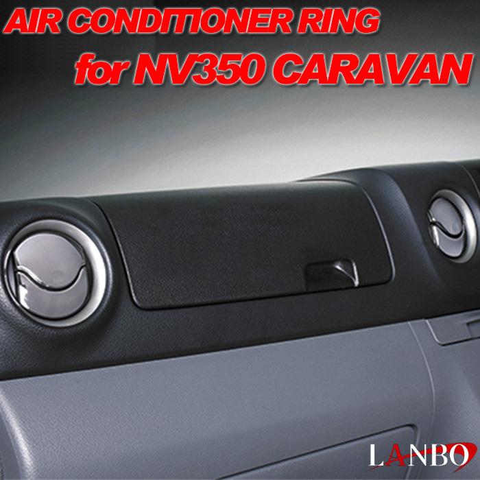 NISSAN E26 CARAVAN ニッサン 立体 内装 グリップ ドアハンドル カーボン柄 ピアノブラック NV350 ワイド車 エアコンパネル 黒木目 アシスト リアエアコン周り エアコンダクト インテリア キャラバン 10ピース パネル インテリアパネル ドレスアップ