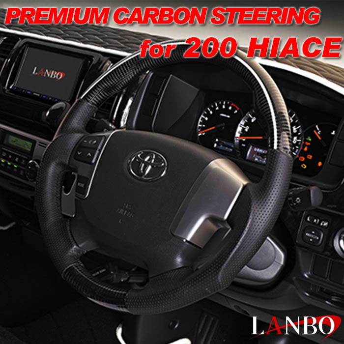 TOYOTA 200系 4型 5型 ハイエースLANBO プレミアムカーボンステアリングステアリング ガングリップ LANBO LSTH200-PCB 国際ブランド トヨタ 国際ブランド プレミアムカーボンステアリング ハイエース専用