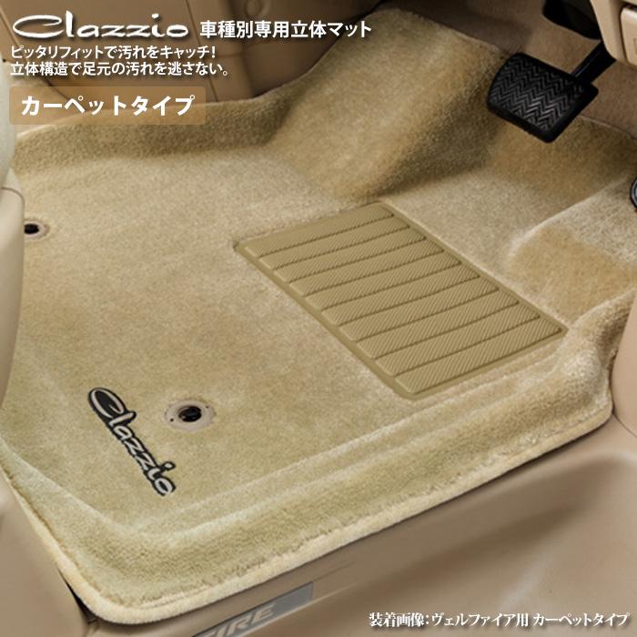 200系 ハイエースバン レジアスエースバン 標準ボディ 専用 Clazzio 3D フロアマット フロントのみ カーペットタイプ H16/8~現行 ET-0101-C