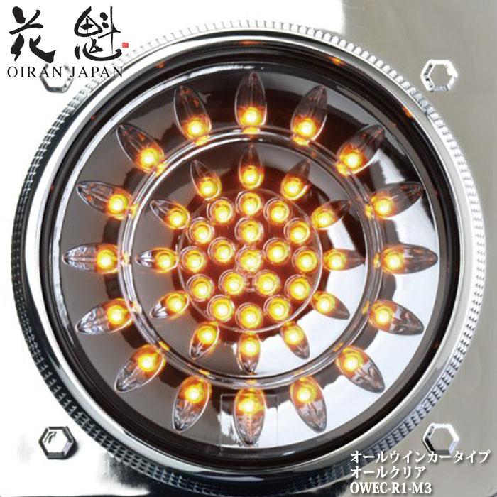 花魁 JAPAN 46LED ウインカータイプ オールクリア OWEC-R1-M3