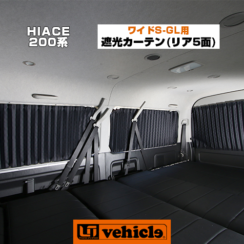 <title>トヨタ 200系 ハイエース 1~4型 ワイドS-GL 遮光カーテン リア5面車中泊 安心の日本製 1級遮光生地 難燃 UVカットユーアイビークル UIvehicle I 高い素材 ~ IV型後期 ワイドS-GL リア5面セット ユーアイビークル UI1900224517</title>