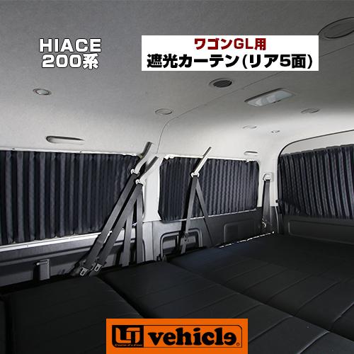 <title>トヨタ 200系 ハイエース 付与 1~4型 ワゴンGL 遮光カーテン リア5面車中泊 安心の日本製 1級遮光生地 難燃 UVカットユーアイビークル UIvehicle I ~ IV型後期 ワゴンGL リア5面セット ユーアイビークル UI1900054501</title>