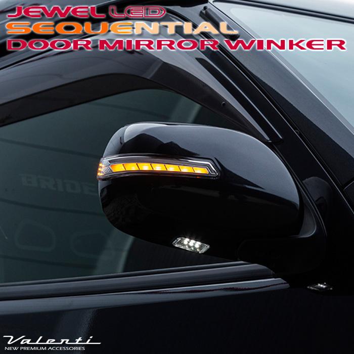 VALENTI トヨタ 200系ハイエース/レジアスエース専用 ヴァレンティ ジュエルLED シーケンシャル ドアミラーウインカー