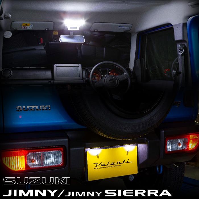 VALENTI JB64/74 ジムニー/ジムニーシエラ 専用 ジュエルLED ルームランプセット RL-PCS-JB6-1