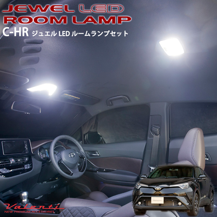 VALENTI ZYX10/NGX50 C-HR 専用 ジュエルLED ルームランプセット