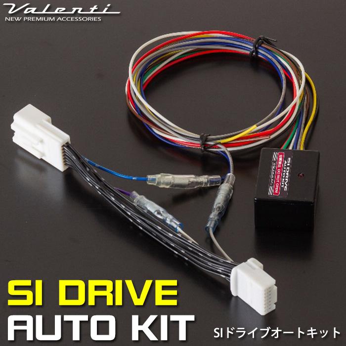 VALENTI ヴァレンティ SIドライブオートキット 純正復帰機能付き SIC-