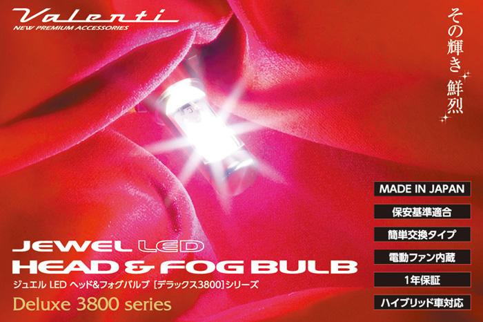 VALENTI LEDヘッド&フォグバルブDeluxe3800シリーズ LDJ10-H4-60