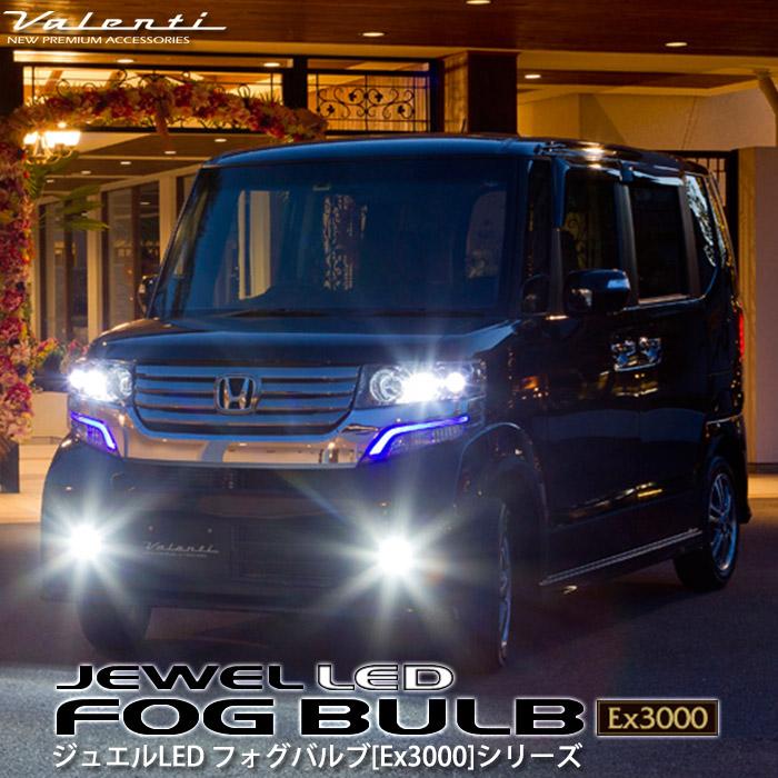 VALENTI ジュエルLEDフォグバルブ EX3000シリーズ LDS##-H3 2800K 6000K