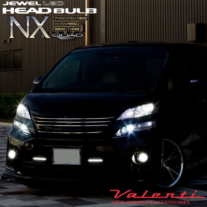 VALENTI ヴァレンティ ジュエルLEDヘッドバルブ NXシリーズ LDN75-D2D4-62