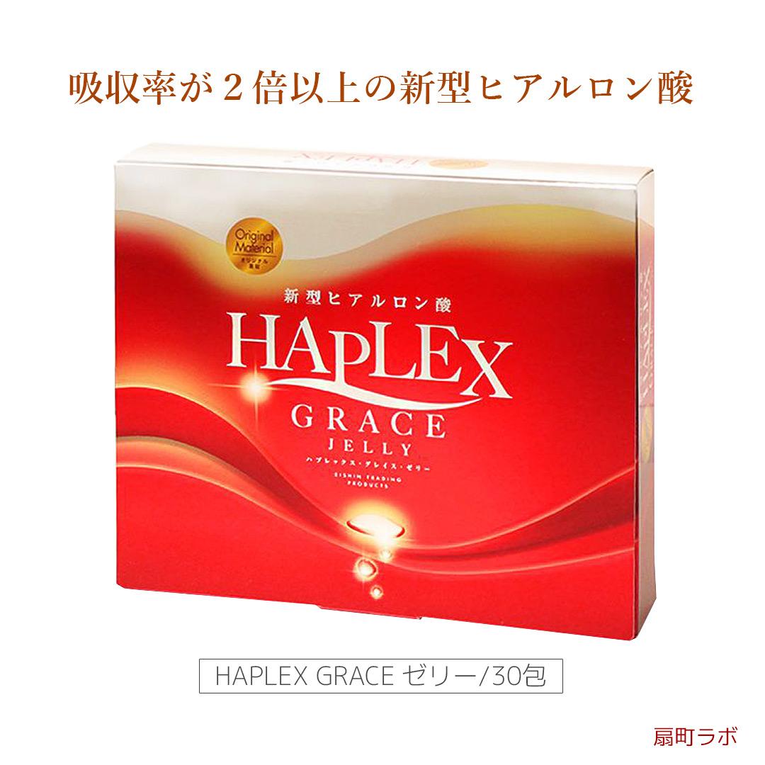 きれいを実感!200%以上UPの吸収率新型ヒアルロン酸 美容ゼリー【送料無料】HAPLEX GRACE ゼリー300g(10g×30包)/栄進製薬