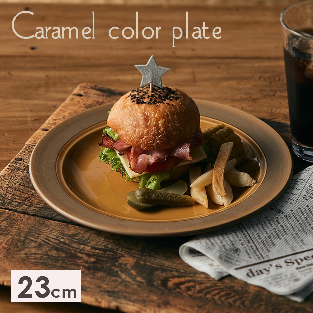 23cm キャラメルプレート ハンバーガーをのせてアメリカンなカフェ気分使いやすいサイズの便利なお皿 モダン レトロ キャラメル オンラインショップ 上品 プレート おうちカフェ ブラウン 使いやすい カフェ風 皿 お皿 丸皿 リムプレート カントリー 洋風 シンプル おしゃれ うつわ かわいい 磁器 洋食器 ラウンド ナチュラル ワンプレート パスタ 和風 オシャレ アメ色 男女兼用 丸形
