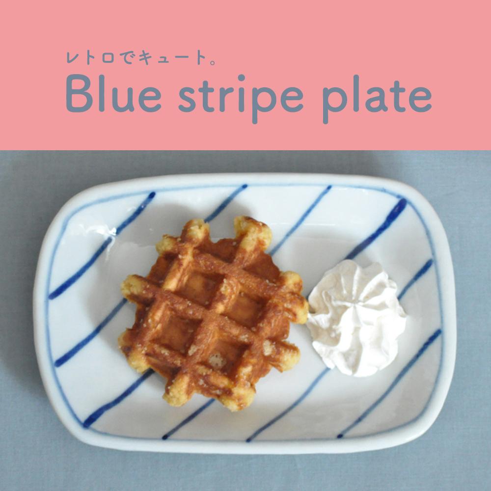 18.8cm長方形プレート 希望者のみラッピング無料 ブルーのストライプがレトロでかわいい 長方形プレート お求めやすく価格改定 プレート 角皿 お皿 うつわ レトロ カジュアル ストライプデザイン ボーダーデザイン かわいいプレート おうちカフェ おしゃれなプレート 可愛いプレート おうち時間充実 おつまみ皿 キッチンの相棒 あったら便利 おうちごはん 家飲み おやつ皿 食器集め