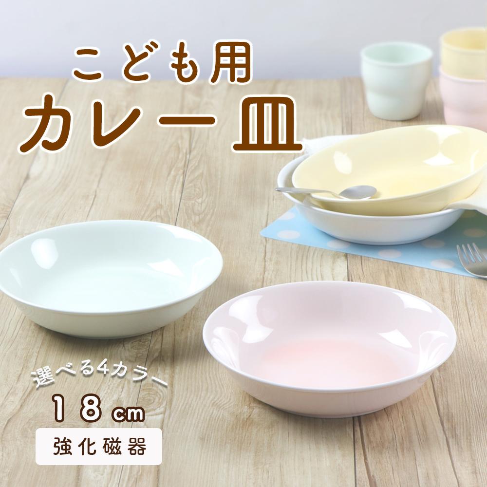 強化磁器 18cmカレー皿 小学生が学校給食で使う大きさです 底が広いので 3点盛りもできます メインプレートとしての使用もOK ☆ 半額 ☆割れにくい 深い カレー皿 陶磁器 使いやすい 小学生 洗いやすい 食べやすい こども食器 子供食器 好評 軽い メイン皿 シンプル 子ども食器 陶器 プレート 人気の製品 持ちやすい ホワイト 収納が良い ベビー食器 パステルカラー 深め キッズ食器
