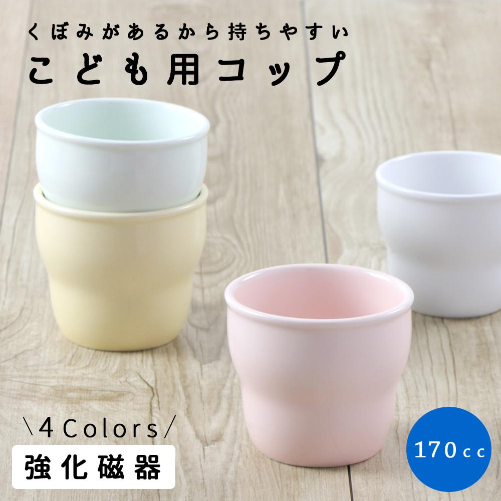 強化磁器【170cc子供用カップ】くぼみがあって握りやすい。子供の小さな手にフィットします。お茶からミルクまで、日常使いできます。 割れにくい こどもカップ 陶磁器 軽い 保育園で使用 持ちやすい 洗いやすい 飲みやす い 収納 安定感 握りやすい 陶器 カップ コップ こども食器 子供食器 子ども食器 キッズ食器 ベビー食器 給食 シンプル 小さい 白い食器 ホワイト コップ練習 パステルカラー