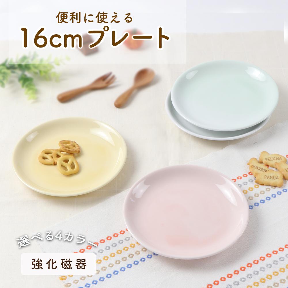 強化磁器 16cm プレート 軽食におやつ皿のほかにデザートや取り皿としてちょうどいい いろんなシーンで使える便利なプレートです 割れにくい 高級な 皿 軽い 使いやすい 保育園で使用 持ちやすい 収納が良い 陶磁器 取り皿 パン皿 パステルカラー 子供食器 白い 保育園給食 シンプル カラー おしゃれ 小学生 デザート皿 こども食器 おやつ皿 かわいい 白い食器 2020春夏新作 キッズ食器