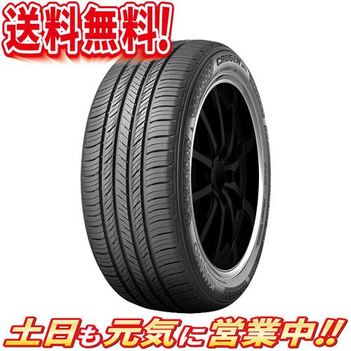サマータイヤ 4本セット クムホ CRUGRN HP71 225/55R19インチ 送料無料 Aa CX-5 CX-8 レクサス NX ハリアー ヴァンガード RAV4