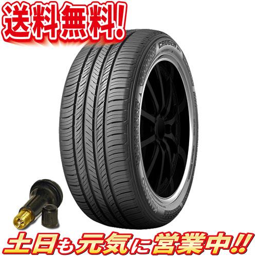 サマータイヤ 1本のみ クムホ CRUGRN HP71 225/60R18インチ 送料無料 AA レクサス NX ハリアー ヴァンガード エクストレイル