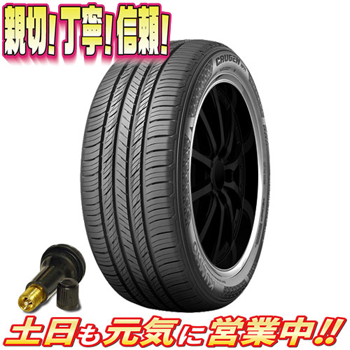 サマータイヤ 1本のみ クムホ CRUGRN HP71 225/55R19インチ 激安販売 aA CX-5 CX-8 レクサス NX ハリアー ヴァンガード RAV4
