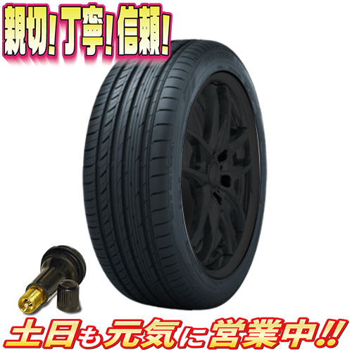 サマータイヤ 1本 トーヨー PROXES C1S 245/35R20インチ 新品 バルブ付 静粛性