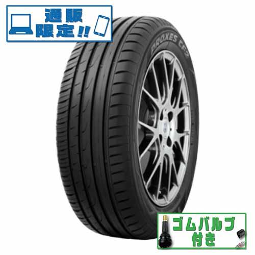 サマータイヤ 1本 トーヨー PROXES CF2 215/55R16インチ 新品 バルブ付