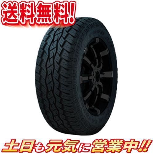 サマータイヤ 2本セット トーヨー OPEN COUNTRY A/T 195/80R15インチ 送料無料 オールテレーン 4WD