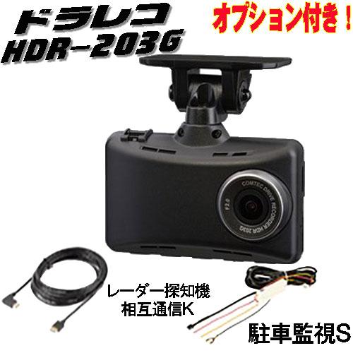 ドライブレコーダー HDR203G Full HD高画質&超広角 オプション付 レーダー相互通信コード付/駐車監視S付 コムテック