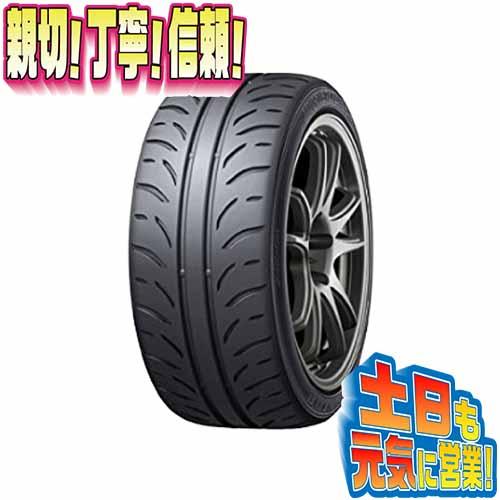 激安販売 ダンロップ ディレッツァ Z3 DIREZZA Z 245/40R19 245/40-19 W 2本 激安SALE フェアレディZ スカイライン BMW 5シリーズ F10 M4