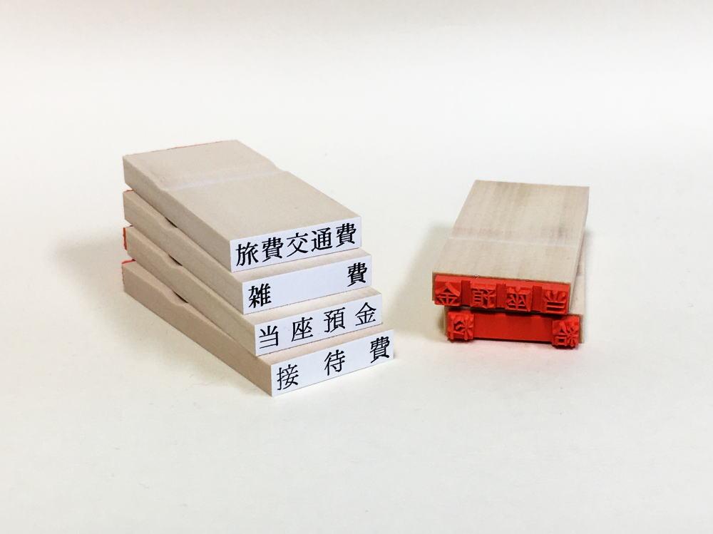 スタンプ ゴム印 勘定科目印6mm×25mm 4号5倍 勘定科目印 豊富な品 工賃 既製品 木製 2020モデル 富士印ゴム印