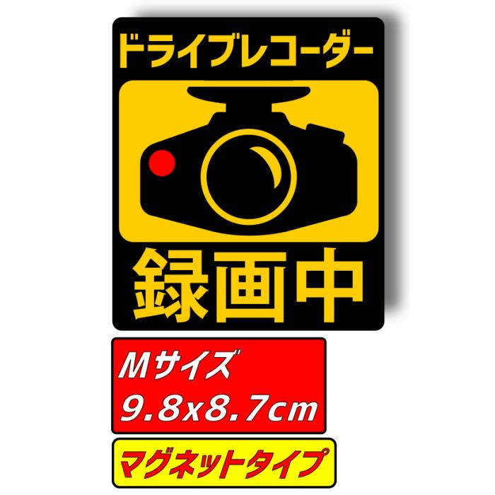 国内送料無料 本製品を貼り付けるだけで事故に巻き込まれる危険が減り 何より運転時の安心が得られます 送料無料 Ogriculture ドライブレコーダーステッカー 嫌がらせ運転抑制 縦9.8cmx横8.7cm 日本製 録画中 オレンジ1 マグネット 見やすい 対策 危険運転 録画中宇 シンプル おすすめ 後方 防犯カメラ 後方録画中 搭載車 かっこいい 煽り運転防止