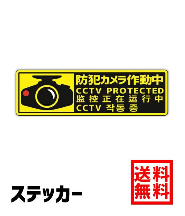 防犯カメラマーク付きで抑止効果アップ 日本製 日本国内の工場で製作しています 送料無料 Ogriculture 防犯カメラ作動中 Mサイズxヨコ型 絶品 5.3x17.5cm ステッカー 万引き 空き巣等への対策に セキュリティー対策 耐候性 投函 玄関 ポスト チラシお断り セールス チラシ投函 爆安 高耐候 勧誘 防止 防犯 シール