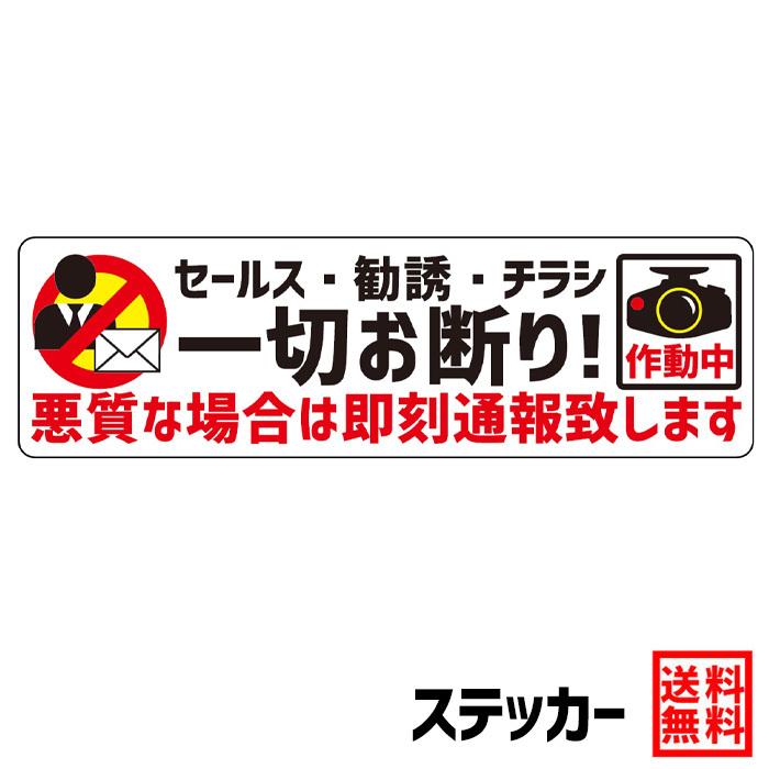 防犯カメラマーク付きで抑止効果アップ 日本製 日本国内の工場で製作しています 防犯ステッカー デイリーランキング1位獲得商品 ステッカー セールス 勧誘 チラシ 一切お断り 超激安 悪質な場合は即刻通報致します Mxヨコ型 高耐候 オンラインショップ 耐候性 玄関 チラシ投函 セキュリティー対策 防止 防犯 ラベル シール 投函 チラシお断り ポスト