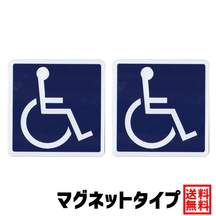 ライトによく光る 反射マグネットタイプ Ogriculture 車椅子マーク マグネットx反射 2枚セット 障害者 身体障害者マーク 車いす クローバーマーク 送迎者 車イス 迅速な対応で商品をお届け致します 施設 福祉 介護 介護関連用品 春の新作続々 高齢者