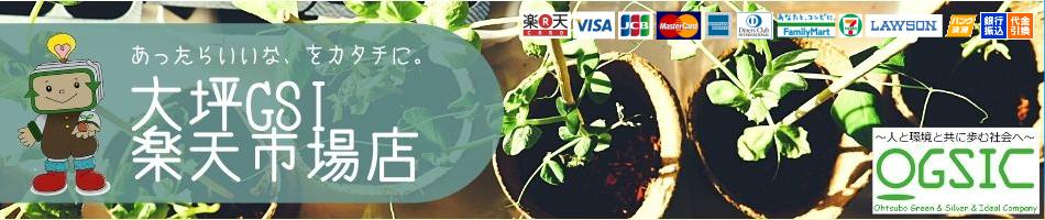 大坪GSI 楽天市場店:土木・農業資材、DIY・防犯砂利まで、各種資材を豊富に取り揃えています。