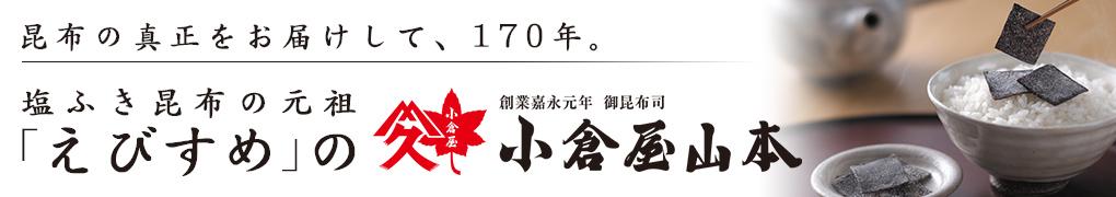 えびすめの小倉屋山本:ご贈答・ギフト-大阪土産に塩ふき昆布・昆布佃煮の老舗