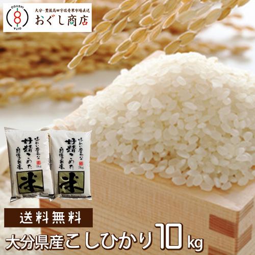 美味しいお米>30年度産 大分県産コシヒカリ