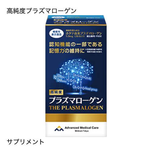 高純度プラズマローゲン 60粒【大好評】
