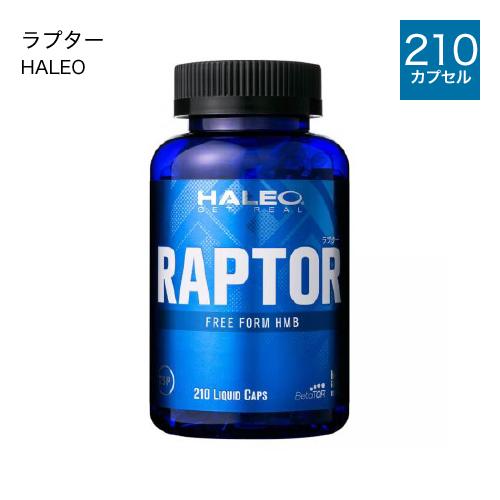 ハレオ ラプター HALEO RAPTOR 210カプセル HMB100% サプリメント フリーフォーム ダイエット 【大好評】