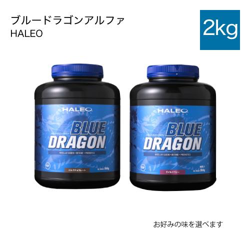 ハレオ HALEO ブルードラゴンアルファ BLUE DRAGON ALPHA 2kg プロテイン カゼインミセル 【大好評】
