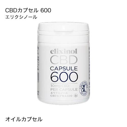 無添加ヘンプCBDオイルとオメガ3オメガ6と呼ばれる必須脂肪酸を含有する有機栽培された麻の種オイルをブレンドしたオイルカプセル oh エリクシノール 定番キャンバス CBDカプセル600 Elixinol 大好評 oil 注目ブランド