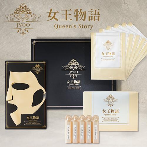 女王物語 20mL×30本 + JYOO HIGH PPDO MASK (ハイピーピーディーオーマスク)セット